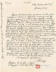 Письмо З.Н. Гиппиус к Л.С. Баксту. 1 августа 1923