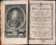 «Письма Петра Великого... фельдмаршалу Б.П.Шереметеву»