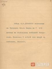 Invitation to the dinner honouring Diaghilev at the restaurant of the Metropol H