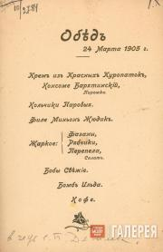 Menu of the dinner honouring Diaghilev. March 24, 1905