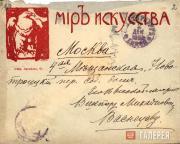 Конверт письма С.П.Дягилева к В.М.Васнецову