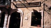 Рим. Улица Кондотти. Вход в кафе «Греко»