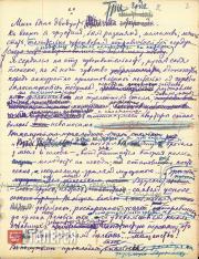"LÉON BAKST. A page from the manuscript of the novel ""Cruel First Love"". 1923"