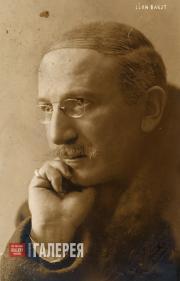 Л.С. Бакст. Париж. 1923