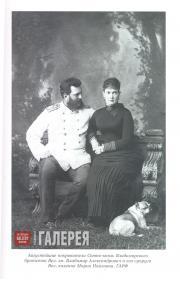 Grand Duke Vladimir Alexandrovich and Grand Duchess Maria Pavlovna