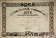 Диплом, полученный Художественно-промышленным музеумом Строгановского училища