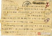 Телеграмма директора Третьяковской галереи А.И.Замошкина