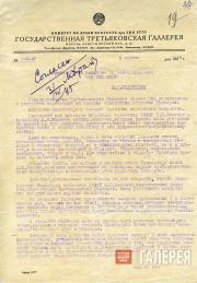 Letter from Alexander Zamoshkin, Director of the Tretyakov Gallery, to Chairman