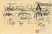 Transportation document for art works of the Tretyakov Gallery