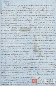 Tretyakov's letter to his wife Vera Nikolaevna Tretyakova sent from Paris