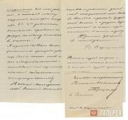 Письмо В.В. Верещагина к В.Н. Троцкому о выставке