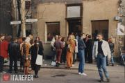 In front of the Gallery EIGEN + ART on Auguststrasse in the 1990s