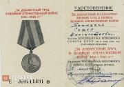 Удостоверение главного хранителя Третьяковской галереи С.И. Битюцкой к медали
