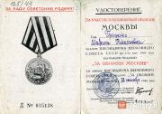 """""""For the Defence of Moscow"""" medal certificate awarded to Marina Gritsenko. 1944"""