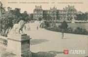 Paris. The Luxembourg Garden and Palace