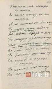 """Goncharova's poem """"Of course, you and I are sisters…"""""""