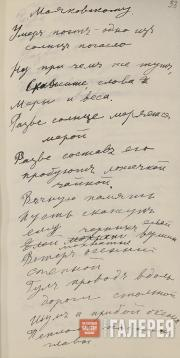 "Natalia Goncharova's poem ""To Mayakovsky"". [First half of  the 1930s]"
