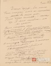 "Goncharova's poetic will ""My beloved friends, I beg you…"". 1957"