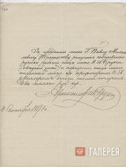 Receipt signed by Yuly Bruni for works purchased by Pavel Tretyakov. 1891