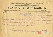 Служебная записка директора Новосибирского оперного театра Г.Я. Юлианова