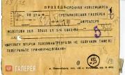 Телеграмма старшего научного сотрудника Третьяковской галереи М.М. Колпакчи