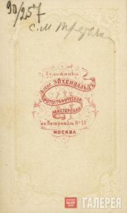 Оборот фотографии с фирменным знаком А.Ф.Эйхенвальда