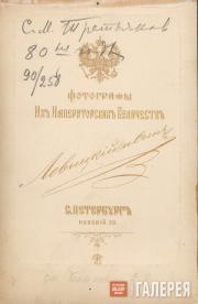 Оборот фотографии С.М.Третьякова с фирменным знаком С.Л.Левицкого