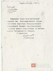 Письмо работника Посольства СССР во Франции В. Матисова