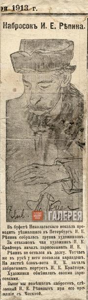 И.К. Крайтор. Репродукция с рисунка И.Е. Репина
