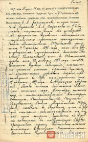The decree of the Moscow district court dated 24 August 1899 about validation of