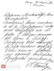 Leo Tolstoy's letter concerning assistance to the prisoner Yegorov