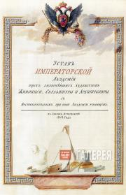 Title page and vignettes of the Charter of the Imperial  Academy of Arts