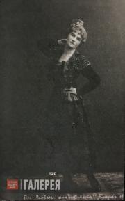 Neonila Volevach  (1891-1980