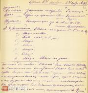 A sheet from Vera Tretyakova's notebook. November 6 1882