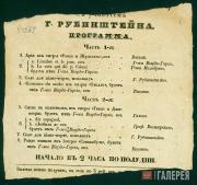 Программа концерта с участием А.Г. Рубинштейна. [1880-e]
