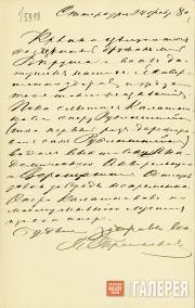 Pavel Tretyakov's letter to Vera Tretyakova, February 24 1880