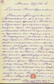 Pavel Tretyakov's letter to Ilya Repin, October 17(29) 1881