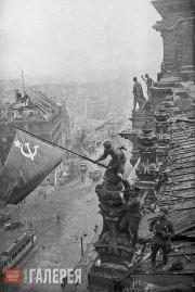 Yevgeny Khaldei. Banner of Victory over the Reichstag. 1945