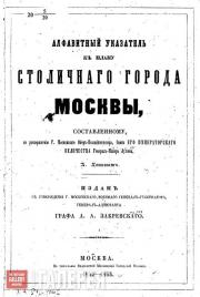 """Title page of the Index to the so-called """"Khotev's Moscow city plan of 1852-53"""""""