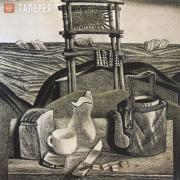 Petrov-Kamchatsky Vitaly. Northern Bread. 1984