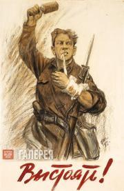 Nikolai ZHUKOV. We Shall Stand Up! 1942