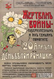 Unknown artist. Help the Victims of War - TB Patients and Their Families