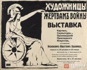 Zeidner Yevgeniya. Women Artists for the Victims of War. 1914