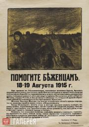 """Unknown artist. Charity poster """"Help the Refugees. 18-19 August 1915"""". 1915"""