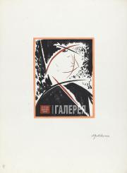 "Goncharova Natalia. Male Portrait. Enrico Cecchetti (in the ballet ""Women in Hig"