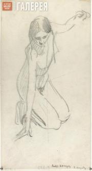 Serov Valentin. A Kneeling Model with Left Arm Lifted. 1910