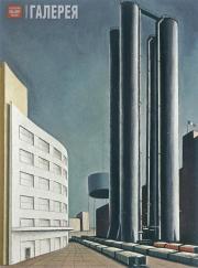 RAM. Industry. 1931