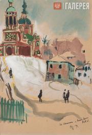 Mavrina Tatyana. On Yakimanka. Moscow. 1943