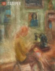 Голицын Илларион. Вечерний свет. 1978