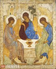 Рублев Андрей. Троица. 1425–1427